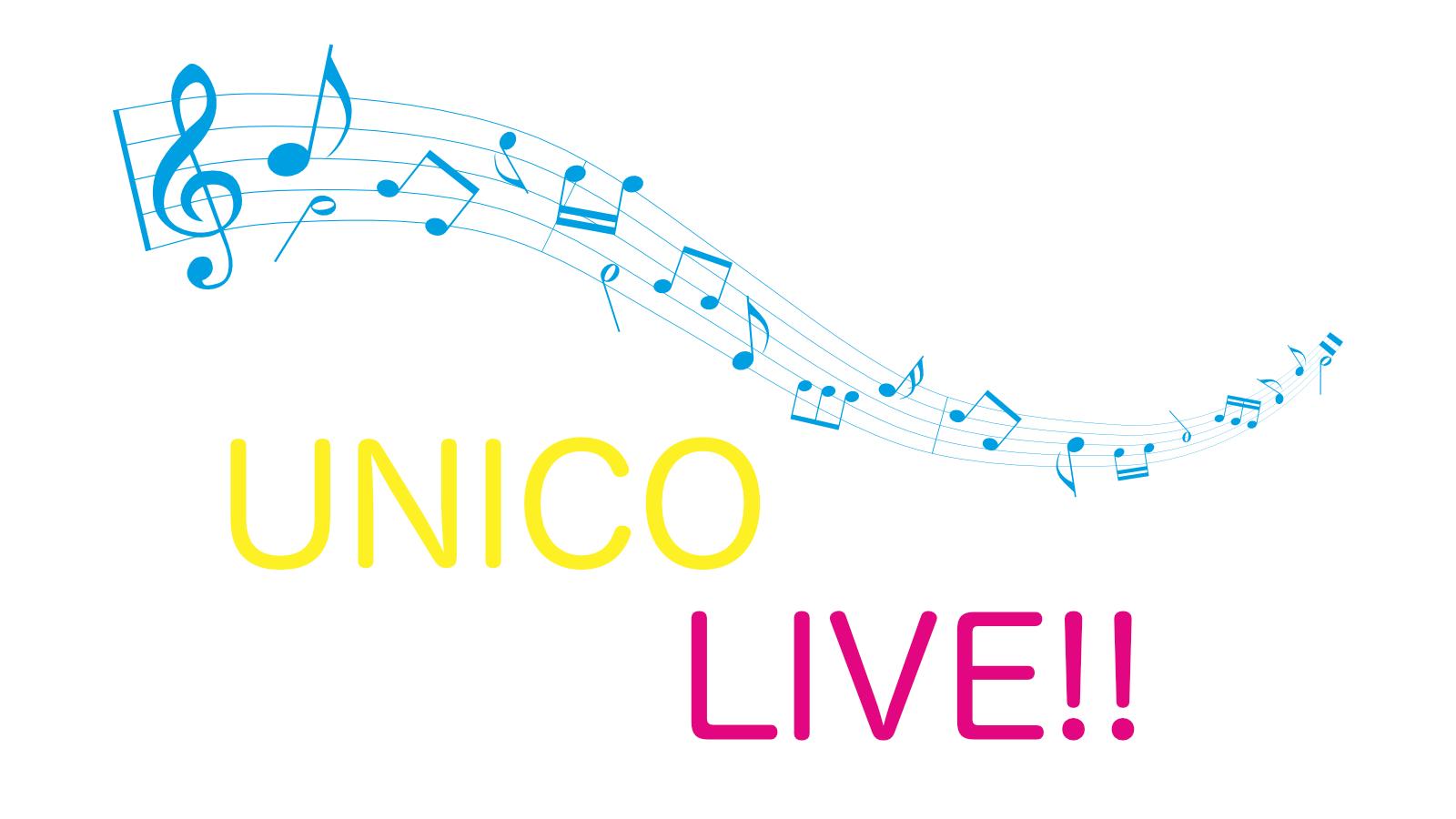 UNICOの発表会【UNICO LIVE!!】