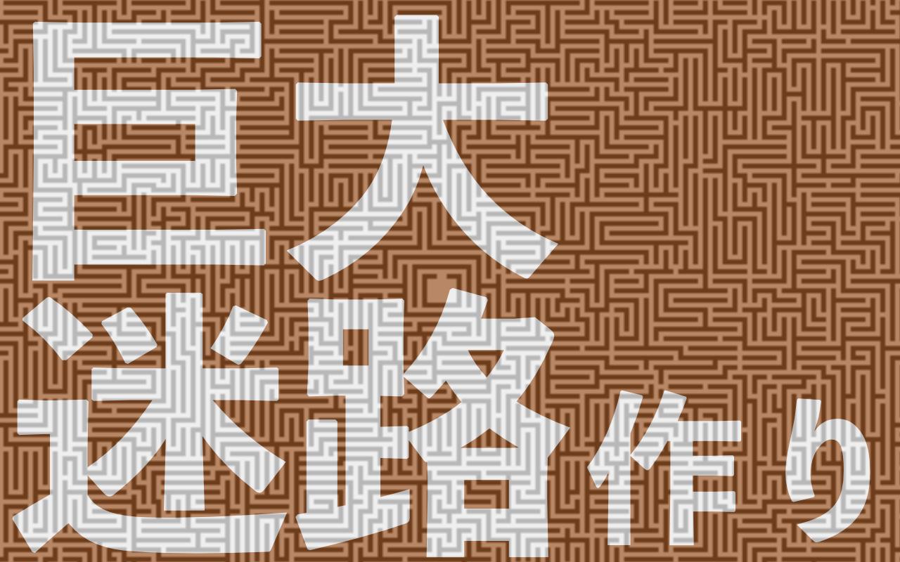 【募集中!!】アートワークショップVol.4「巨大迷路作り」