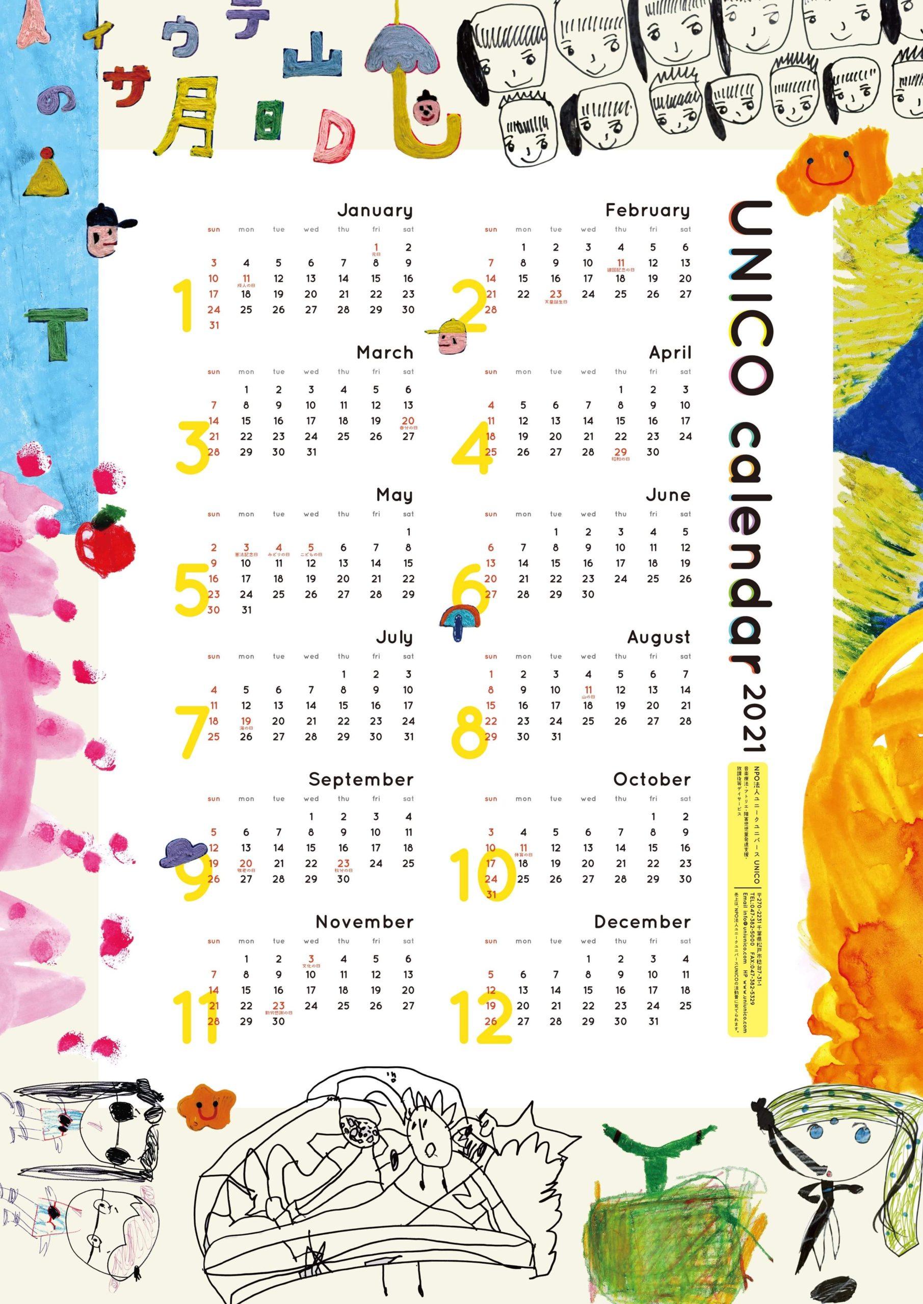 UNICOオリジナルカレンダー2021発売しました!!