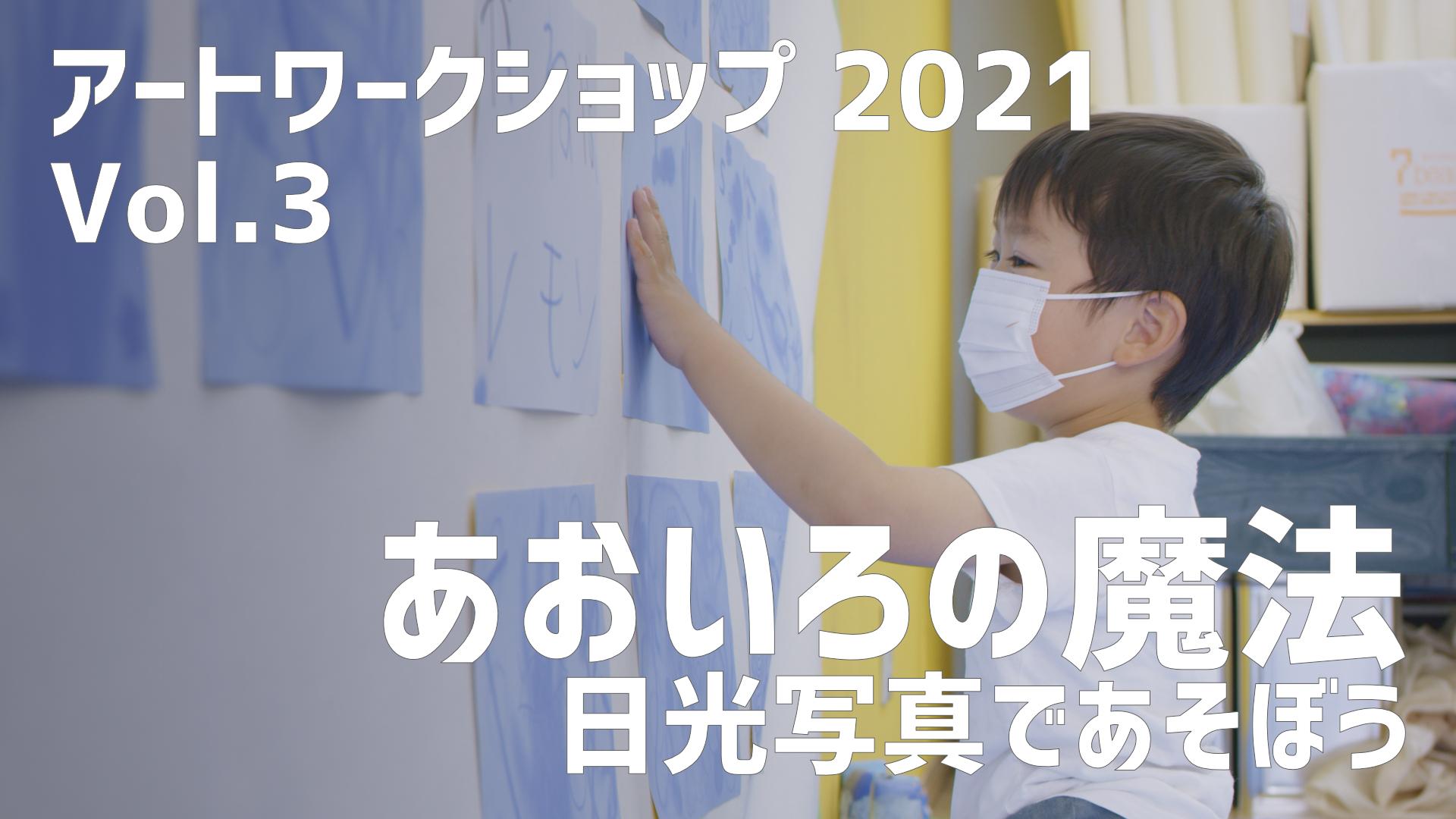 """アートワークショップVol,3""""あおいろの写真〜日光写真であそぼう〜"""""""