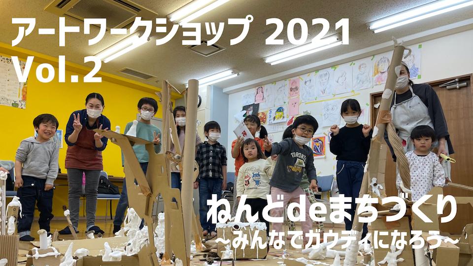 """2020年度アートワークショップVol,2""""ねんどdeまちづくり"""""""