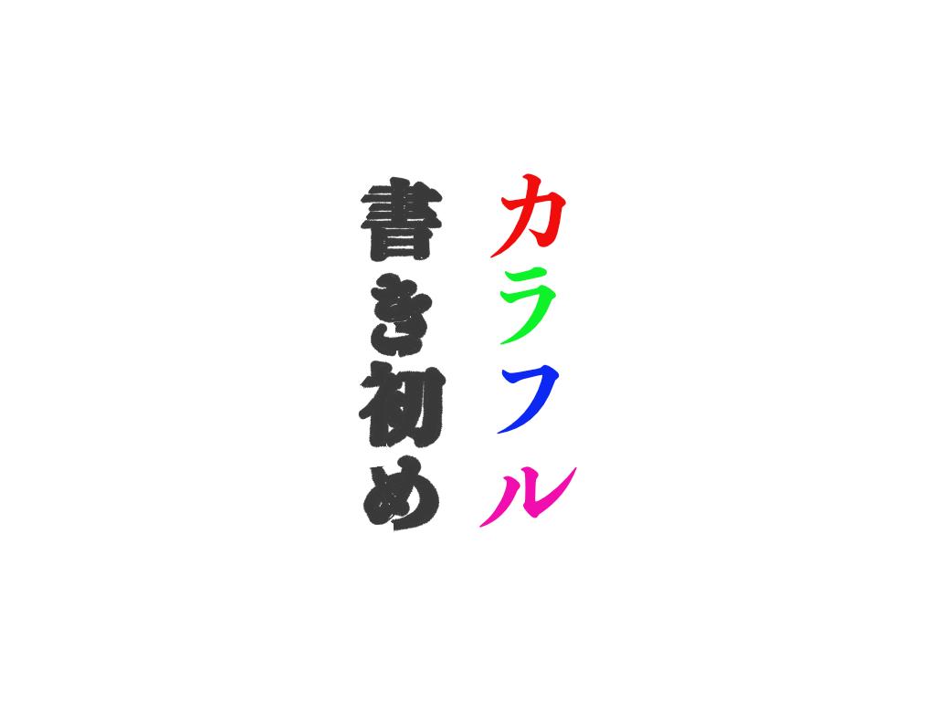 【募集中!!】アートワークショップVol.3「カラフル書き初め(にじみ絵)」
