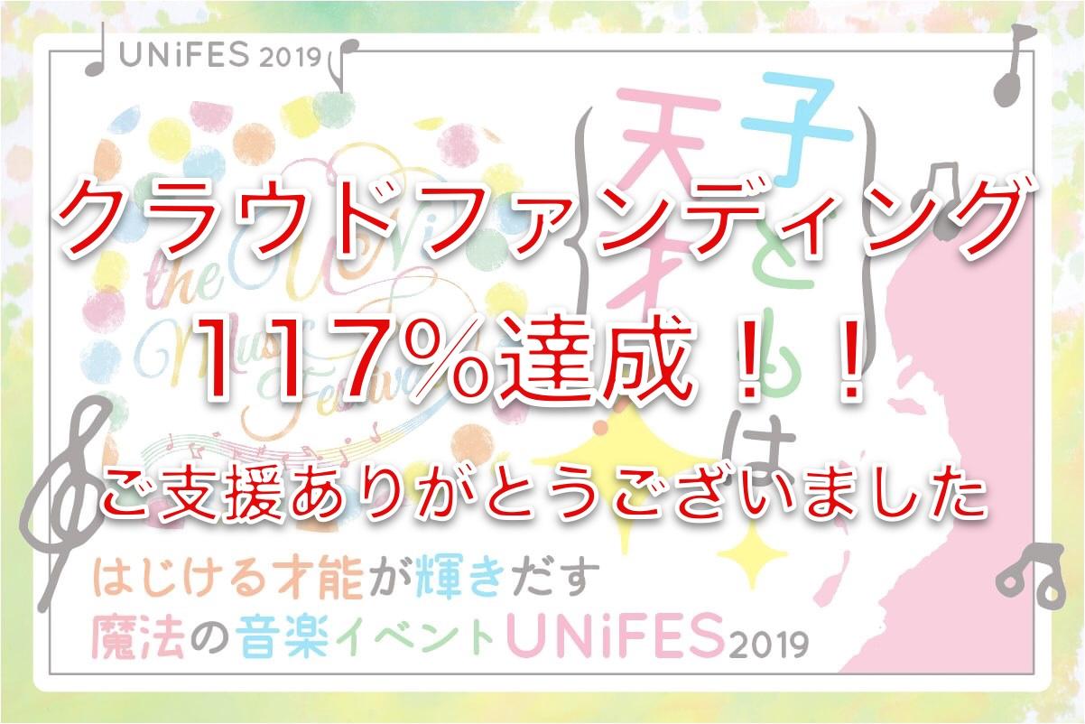 UNiFESクラウドファウンディング目標達成!