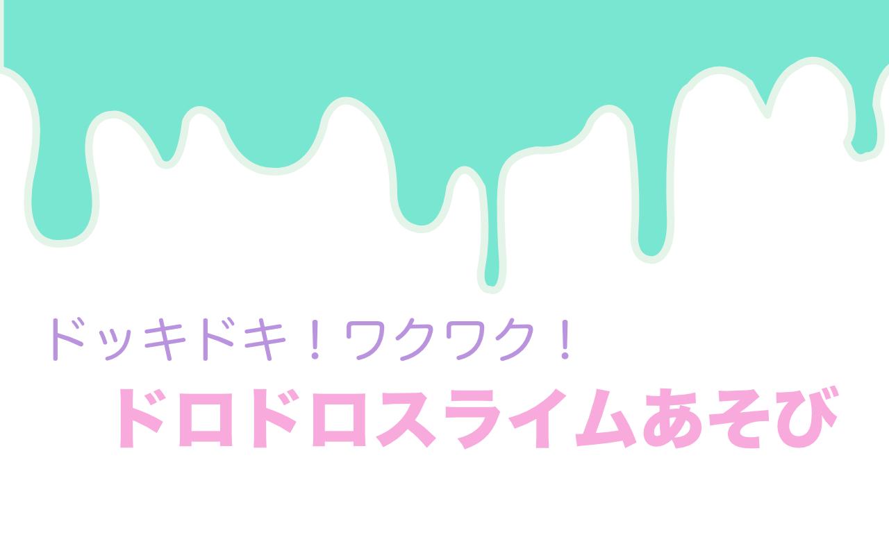 【募集中!】アートワークショップ2019Vol.1「ドッキドキ!ワクワク!ドロドロスライムあそび」