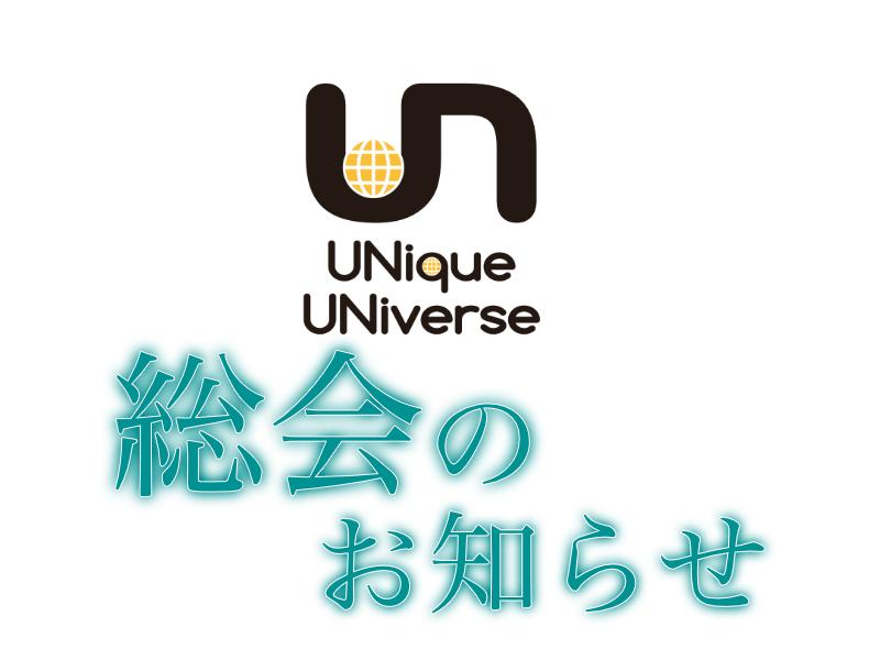NPO法人ユニークユニバース第5回総会(オンライン)のお知らせ