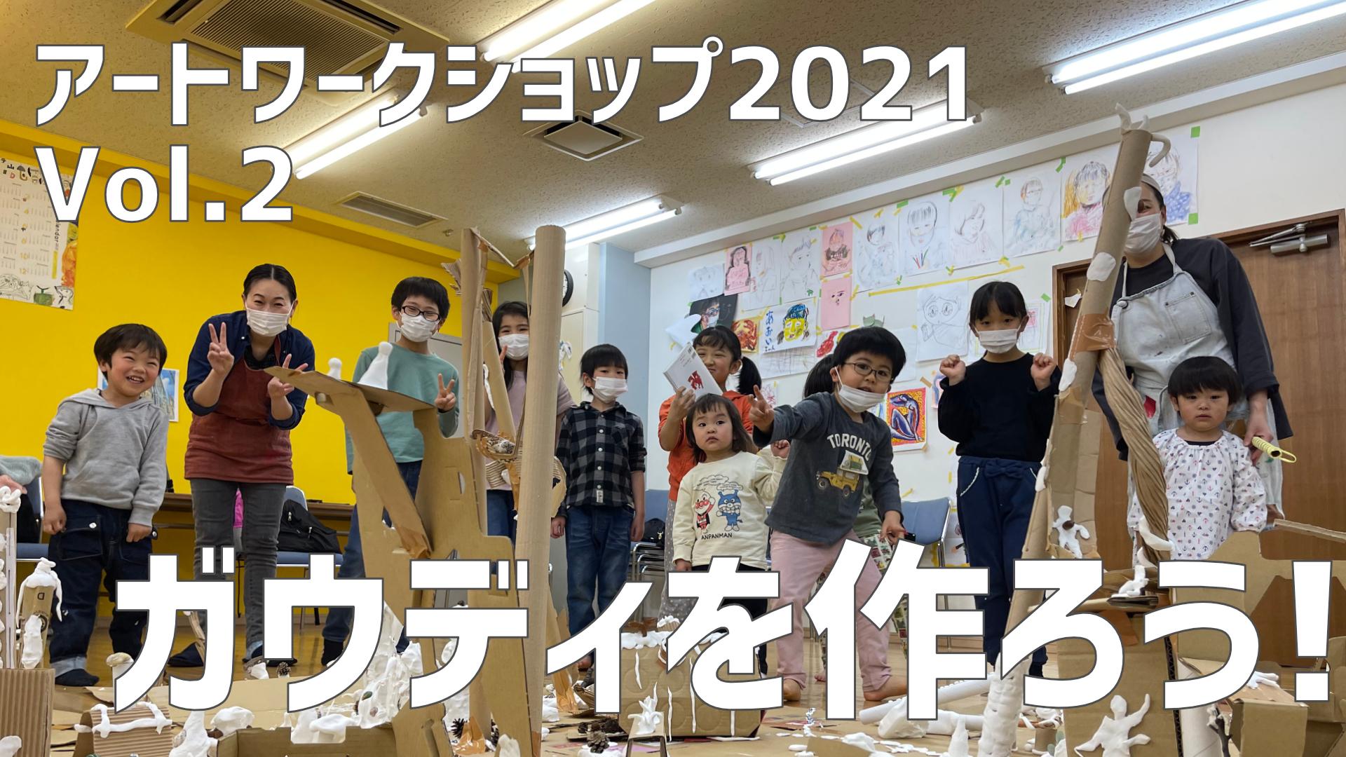 """2020年度アートワークショップVol,2""""ガウディを作ろう!"""""""